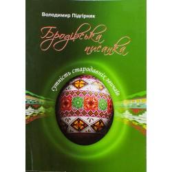 Бродівська Писанка...